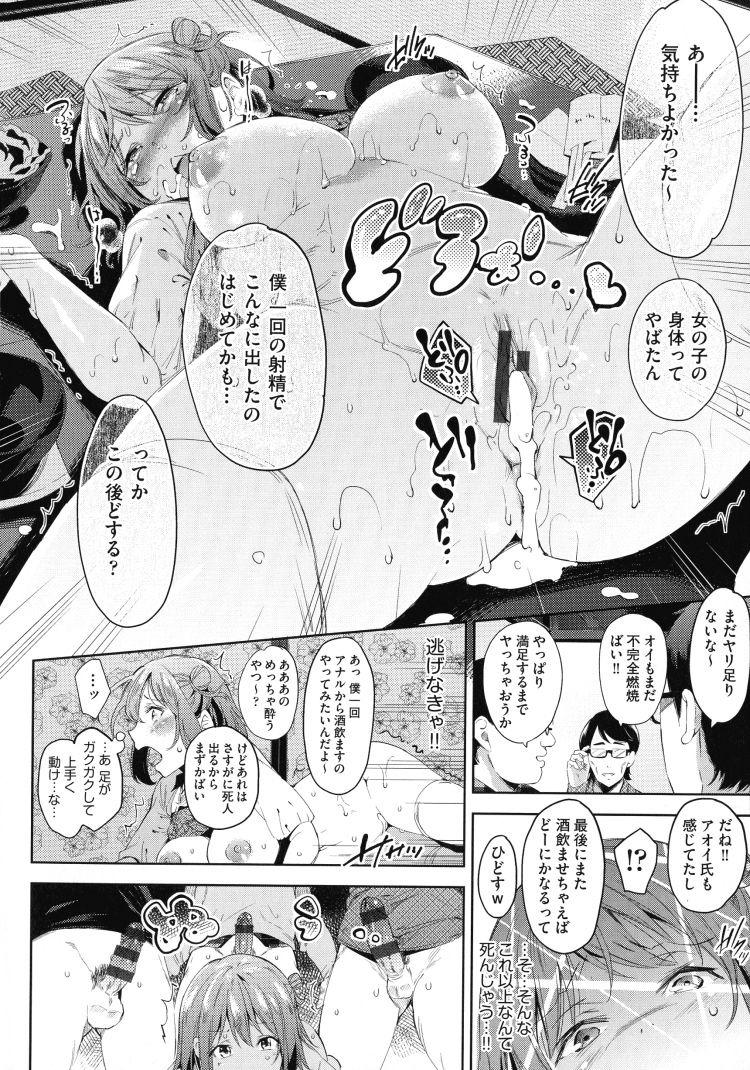 葵の好きな〇〇〇〇_00020