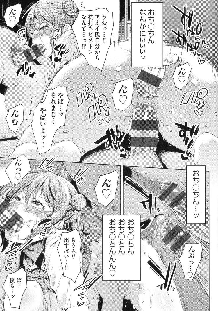 葵の好きな〇〇〇〇_00025