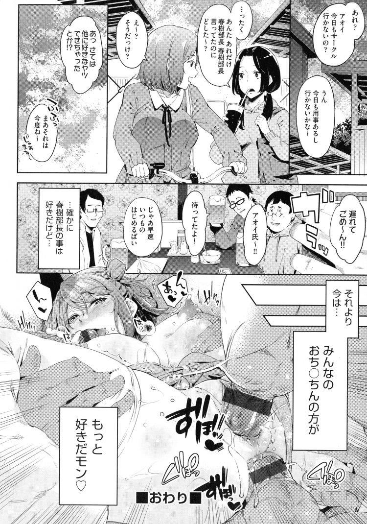 葵の好きな〇〇〇〇_00028