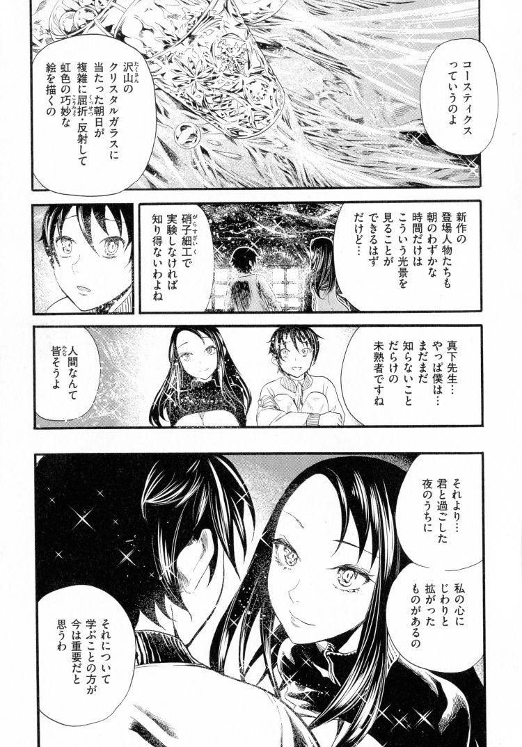 雪解けの硝子_00019