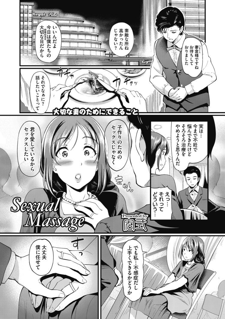 Sexual Massage KARTE5_00001