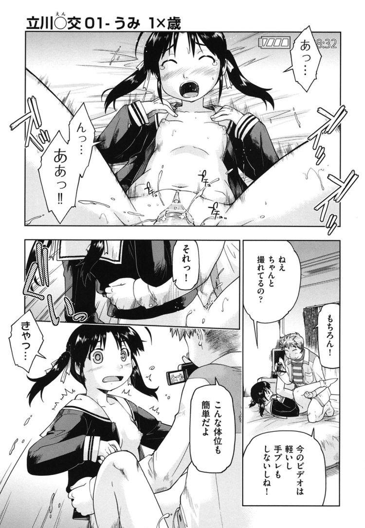立川援交うみ_00011