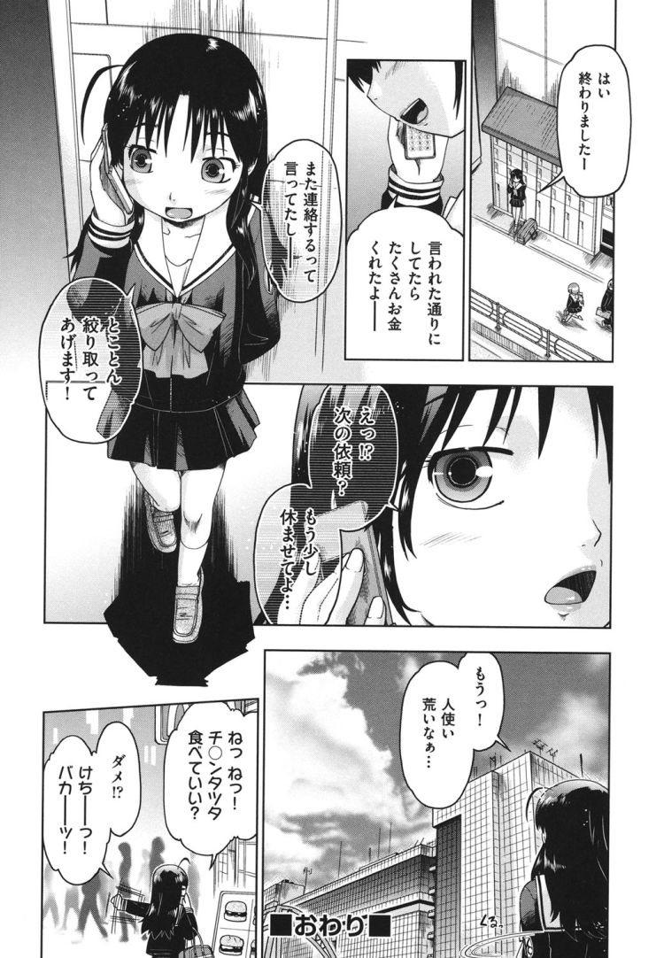 立川援交うみ_00020