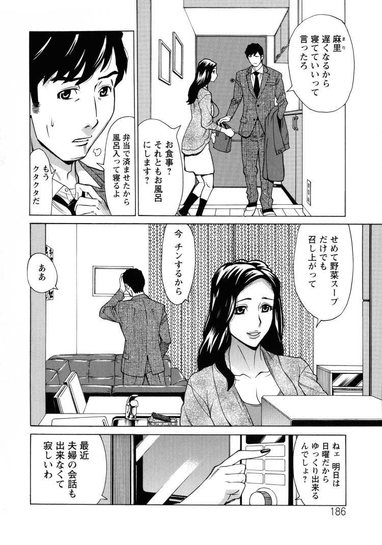 濡れ妻~疼く花弁の開く夜~_00004