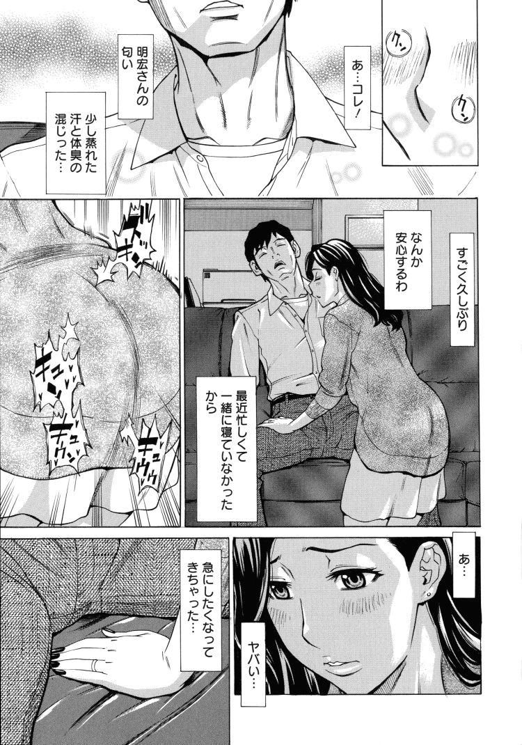濡れ妻~疼く花弁の開く夜~_00007