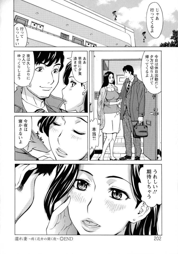 濡れ妻~疼く花弁の開く夜~_00020