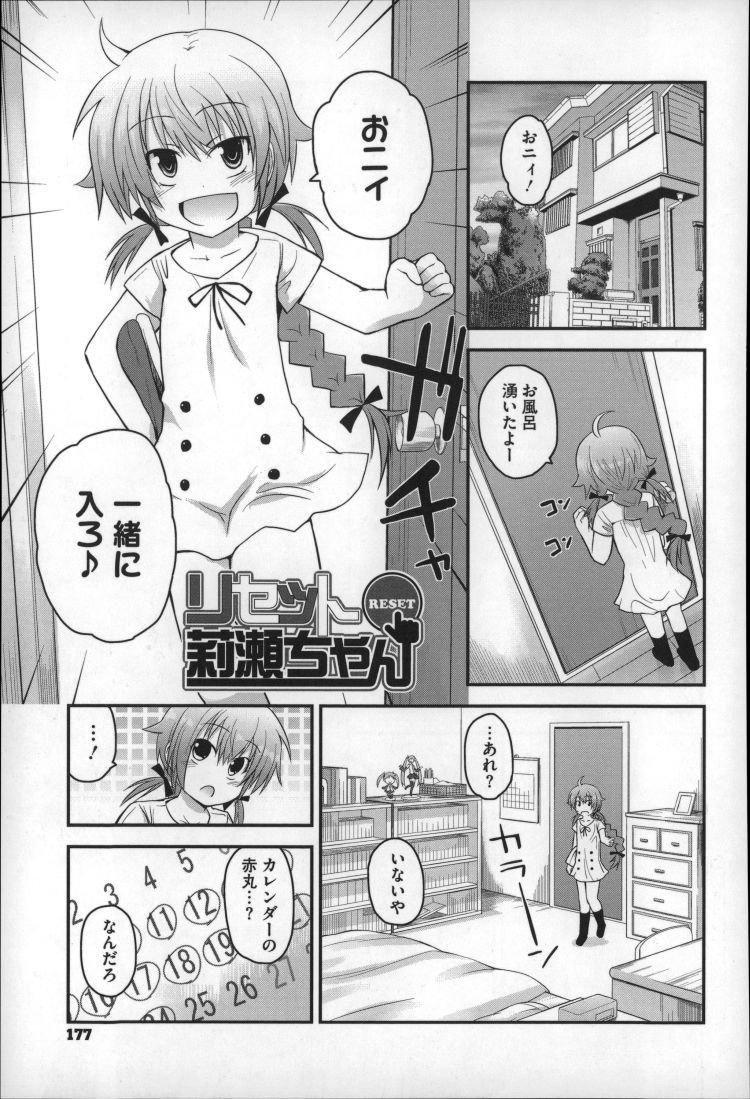 リセット莉瀬ちゃん_00001