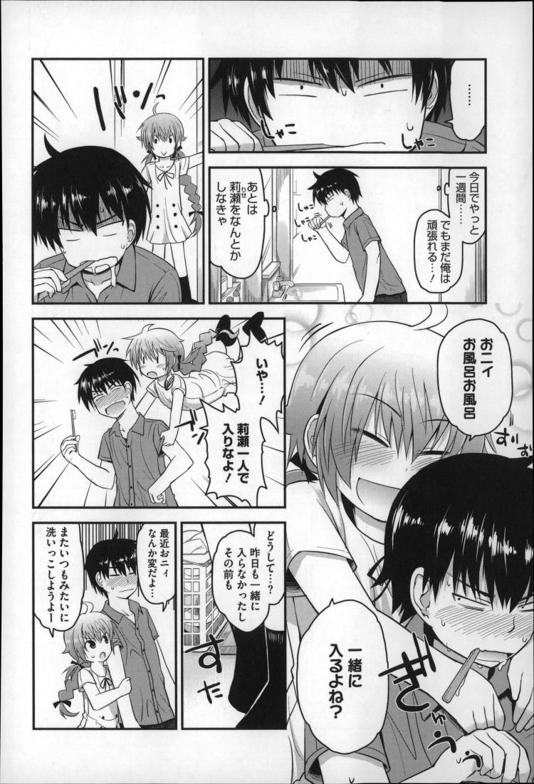 リセット莉瀬ちゃん_00002
