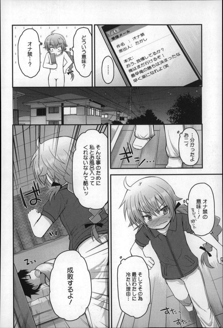 リセット莉瀬ちゃん_00004