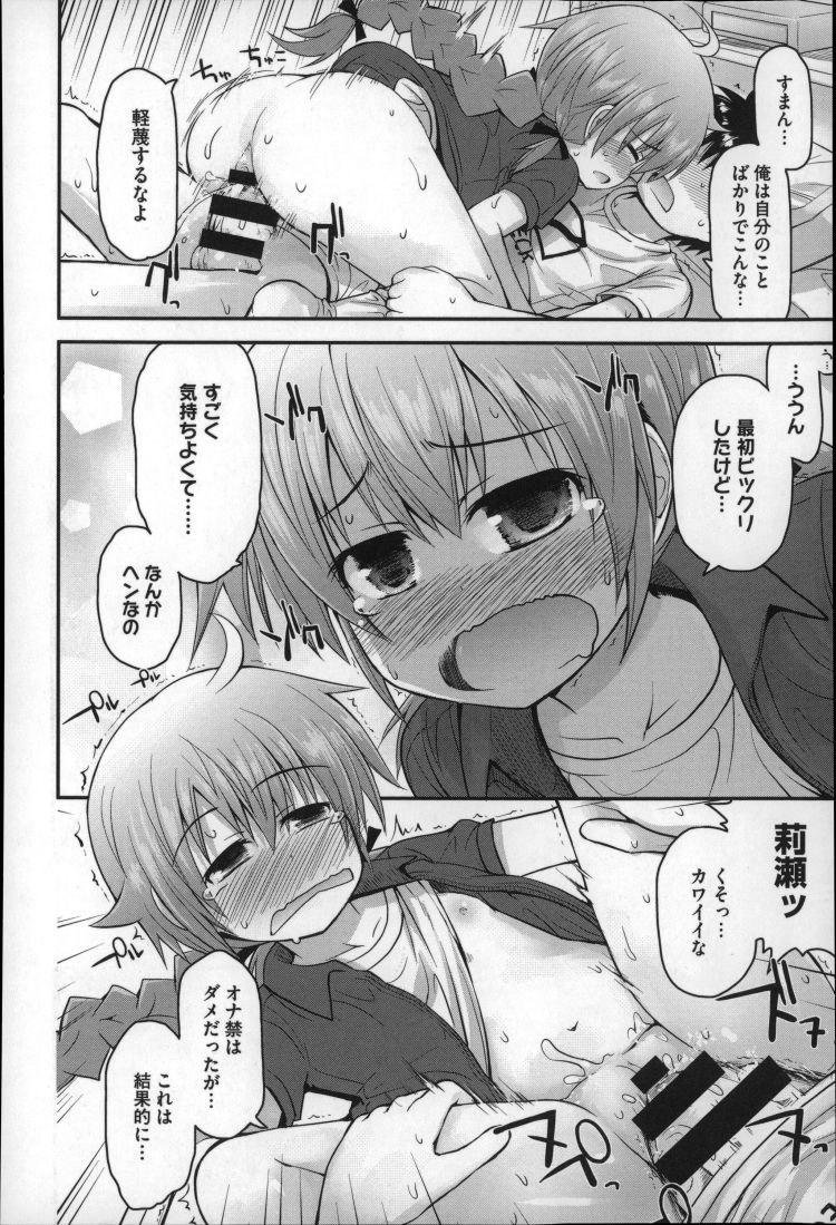 リセット莉瀬ちゃん_00016