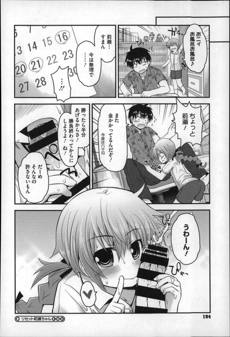リセット莉瀬ちゃん_00018