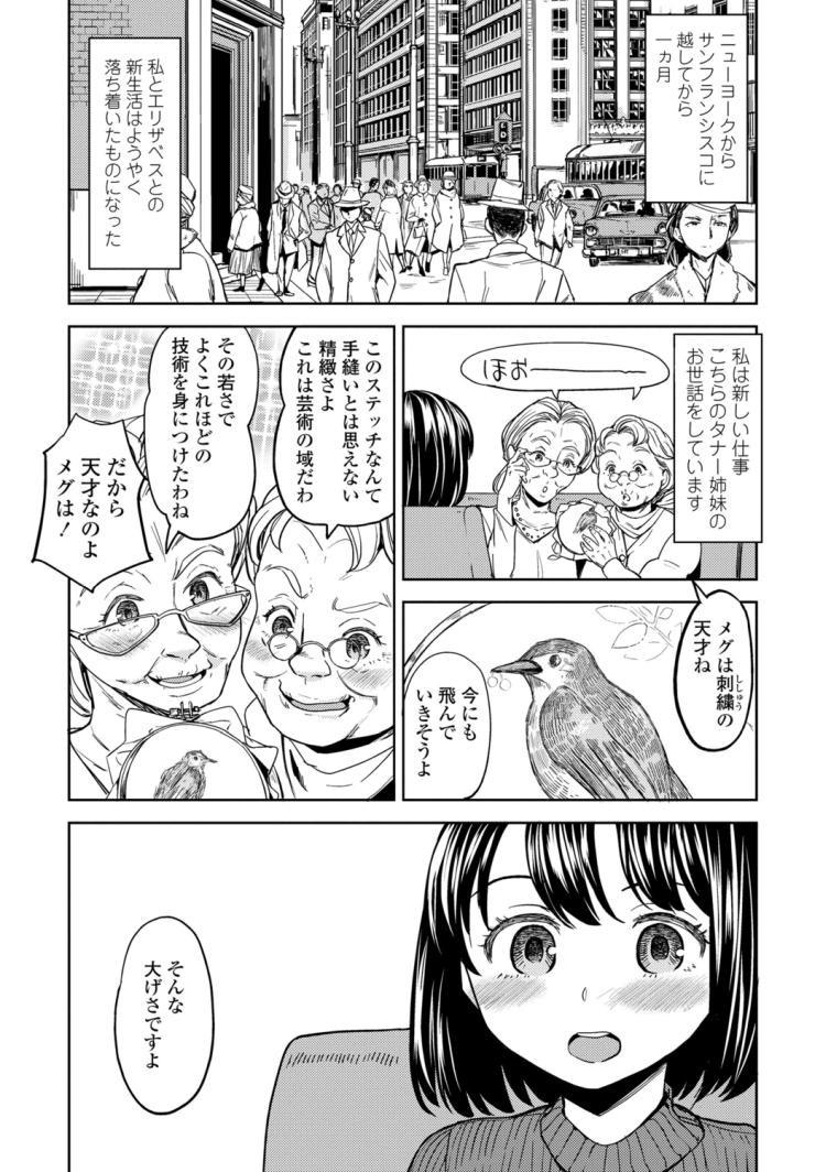 つづれ織り 二話_00002