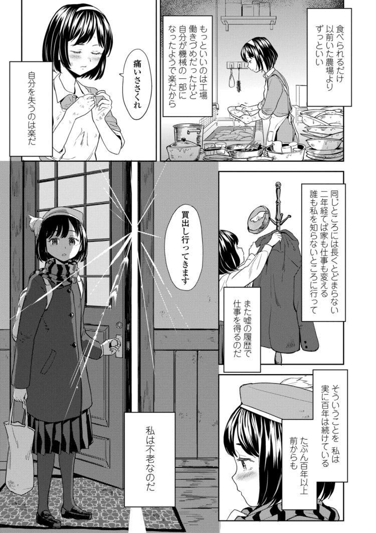 つづれ織り 一話_00005