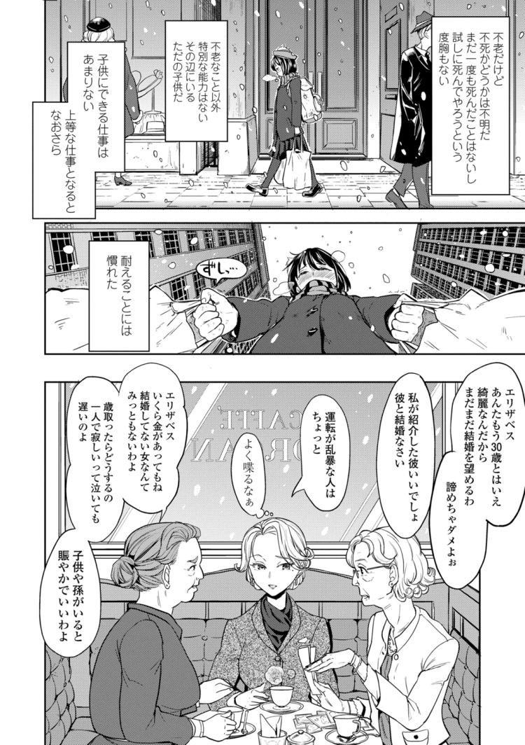 つづれ織り 一話_00006