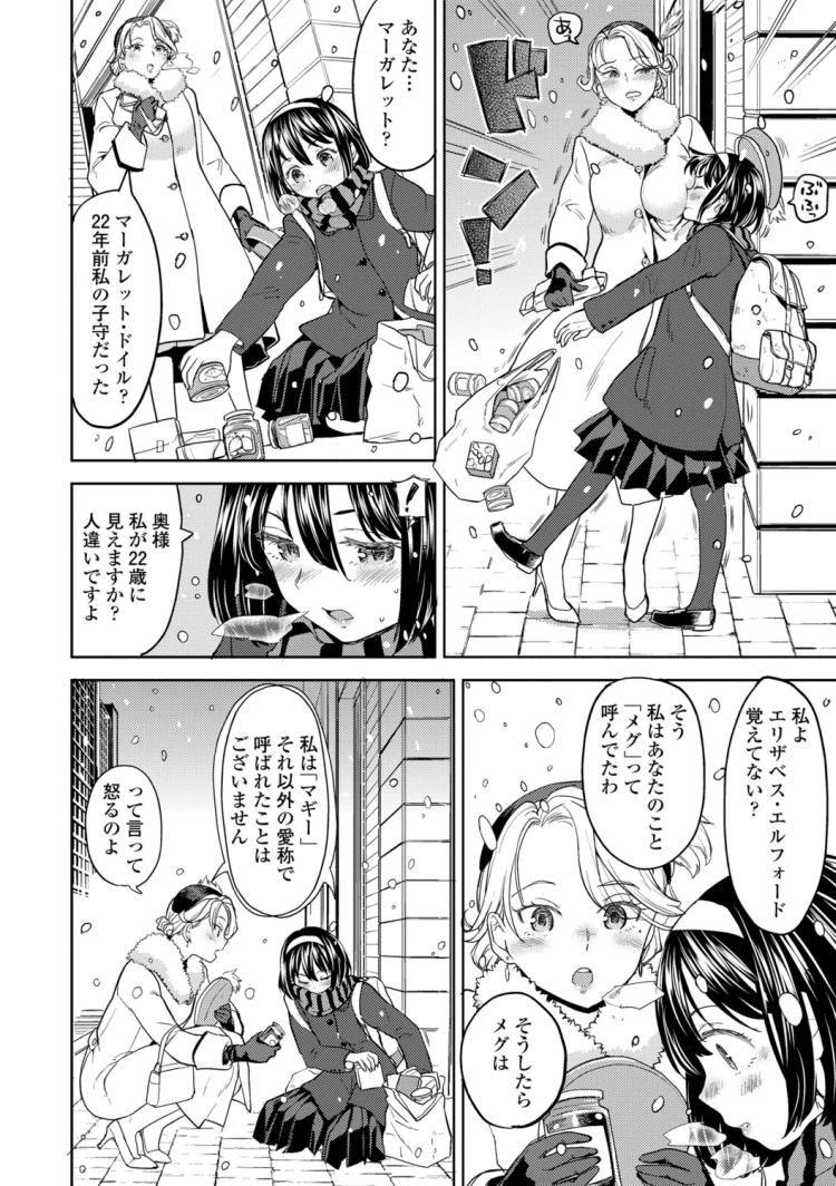 つづれ織り 一話_00008