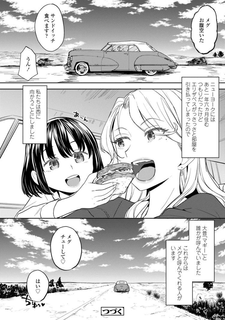 つづれ織り 一話_00034