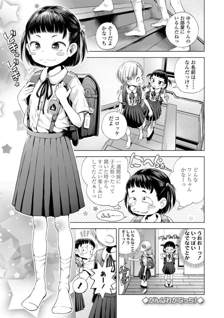 がんばれかなっち!_00001