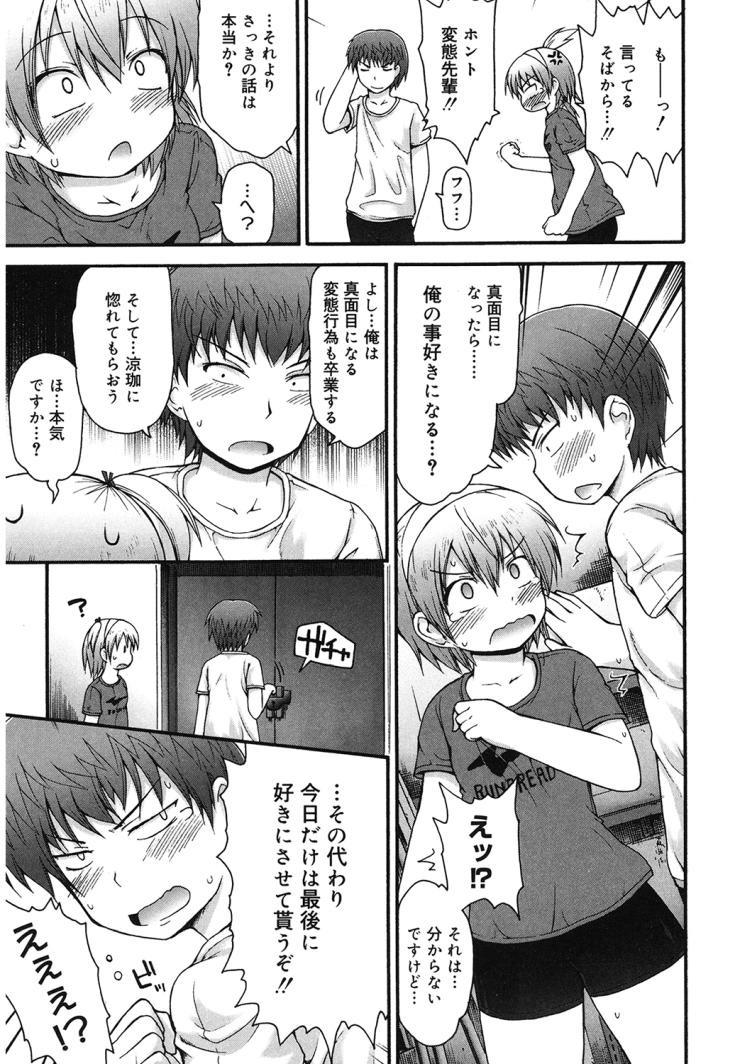 涼珈すぷらっしゅ_00007