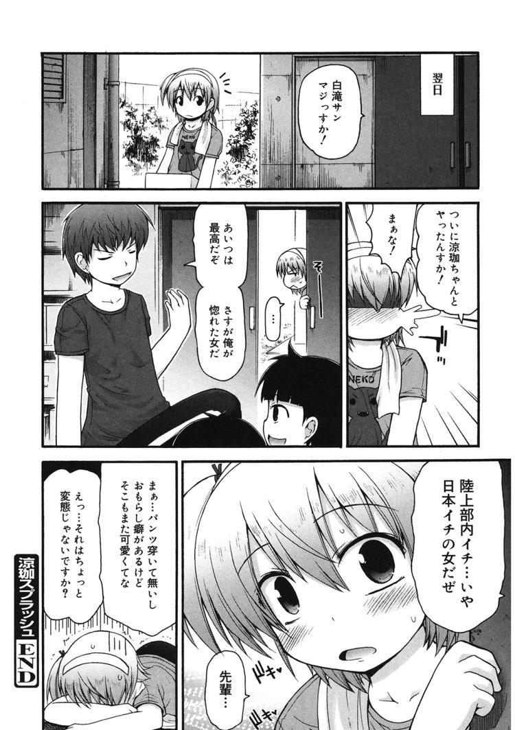 涼珈すぷらっしゅ_00018