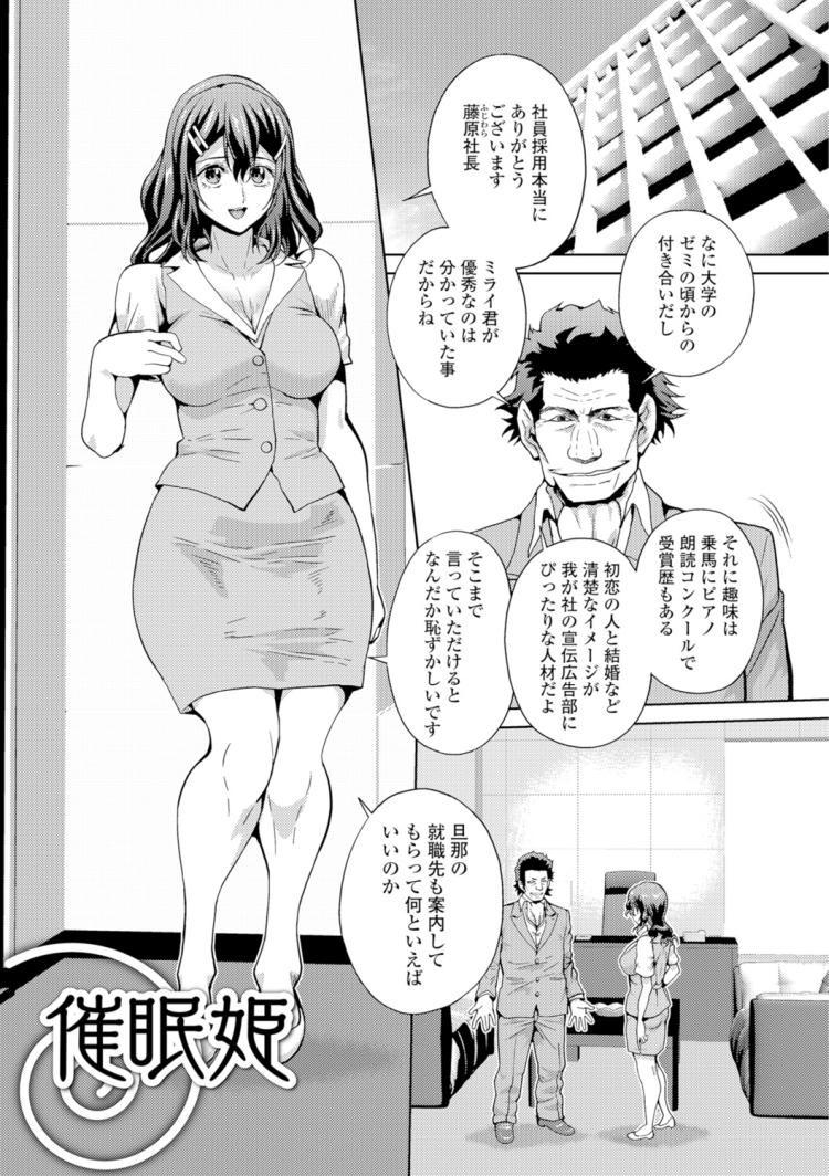 催眠姫_00001