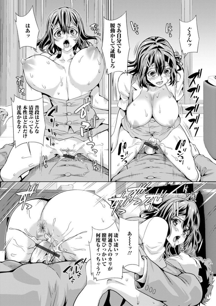 催眠姫_00012