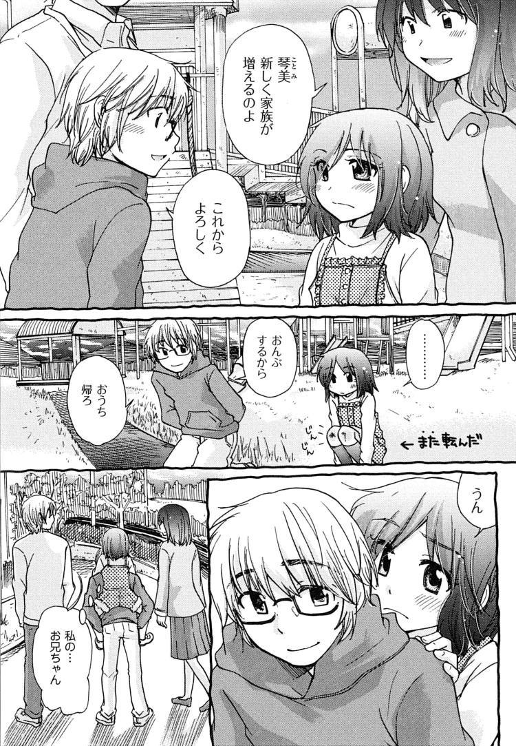 お兄ちゃん_00001