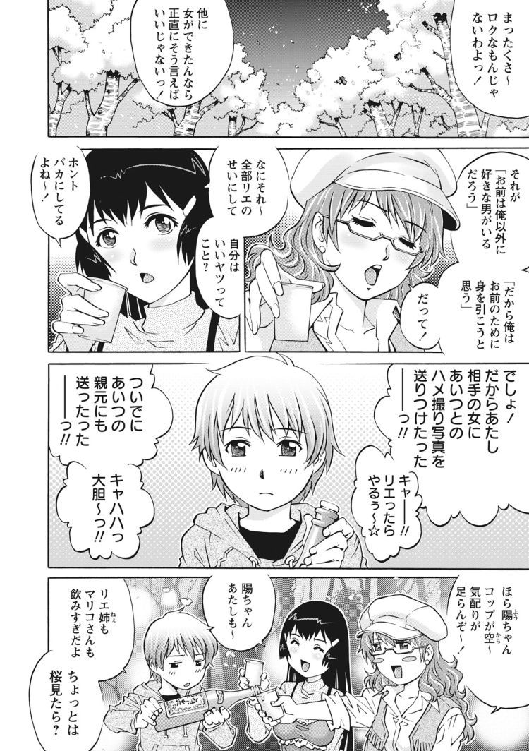 童貞と夜桜と3P_00002