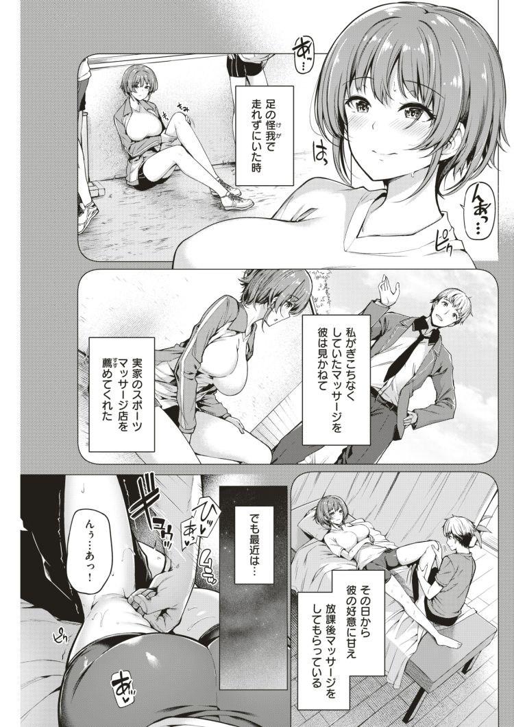 うれし恥ずかしマッサージ_00003