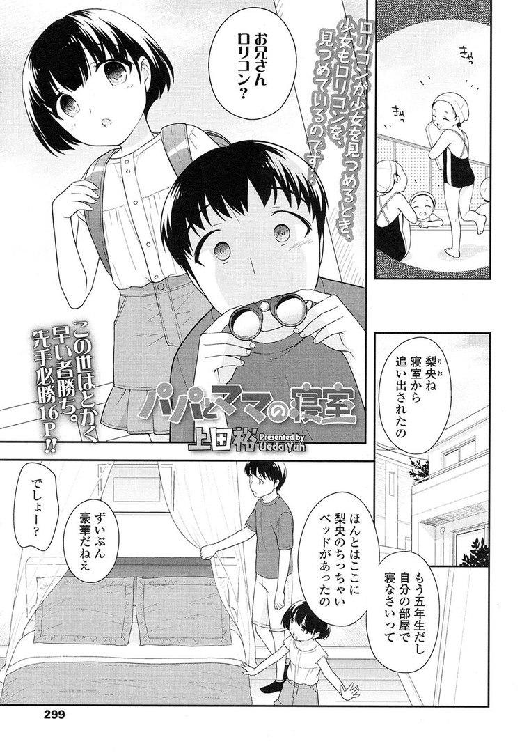 ぱぱとままの寝室_00001