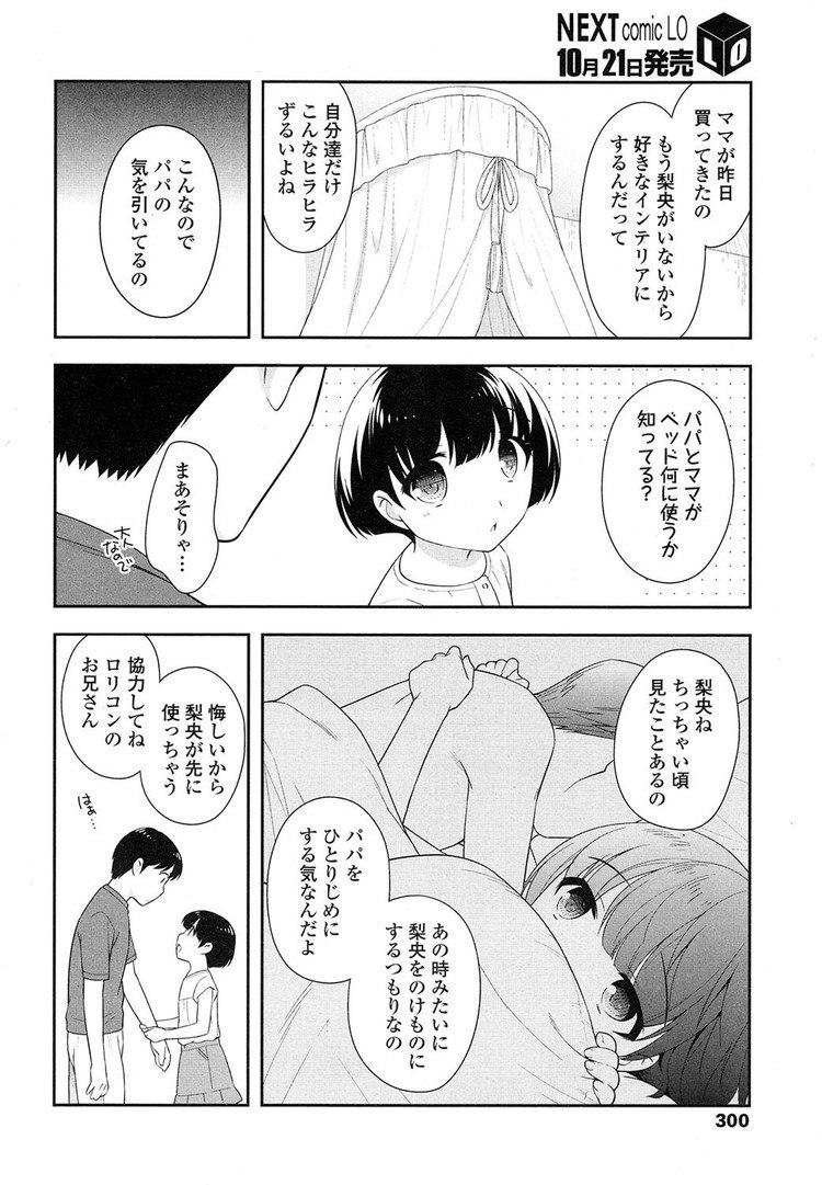 ぱぱとままの寝室_00002