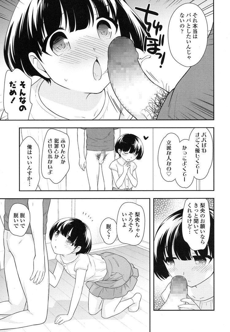 ぱぱとままの寝室_00005