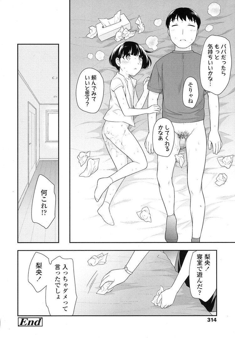 ぱぱとままの寝室_00016