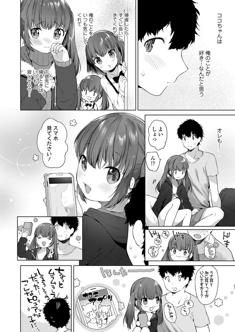 ココちゃんの成功3倍アピールあたっく!_00004