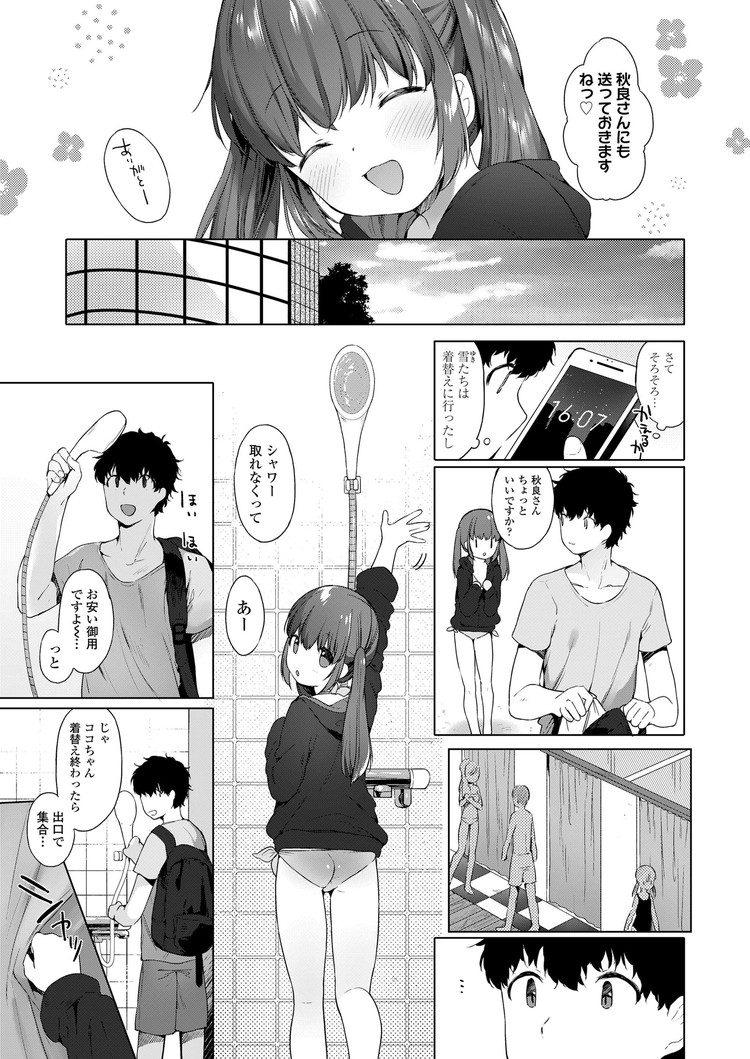 ココちゃんの成功3倍アピールあたっく!_00005