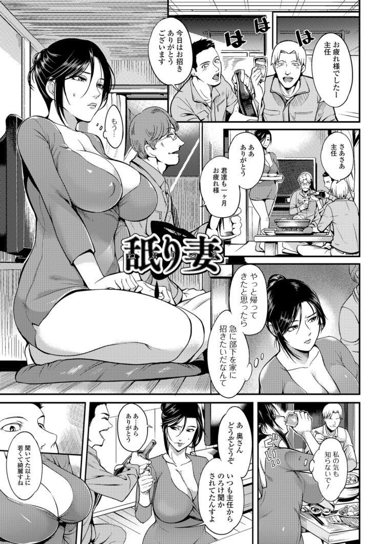 舐り妻_00001
