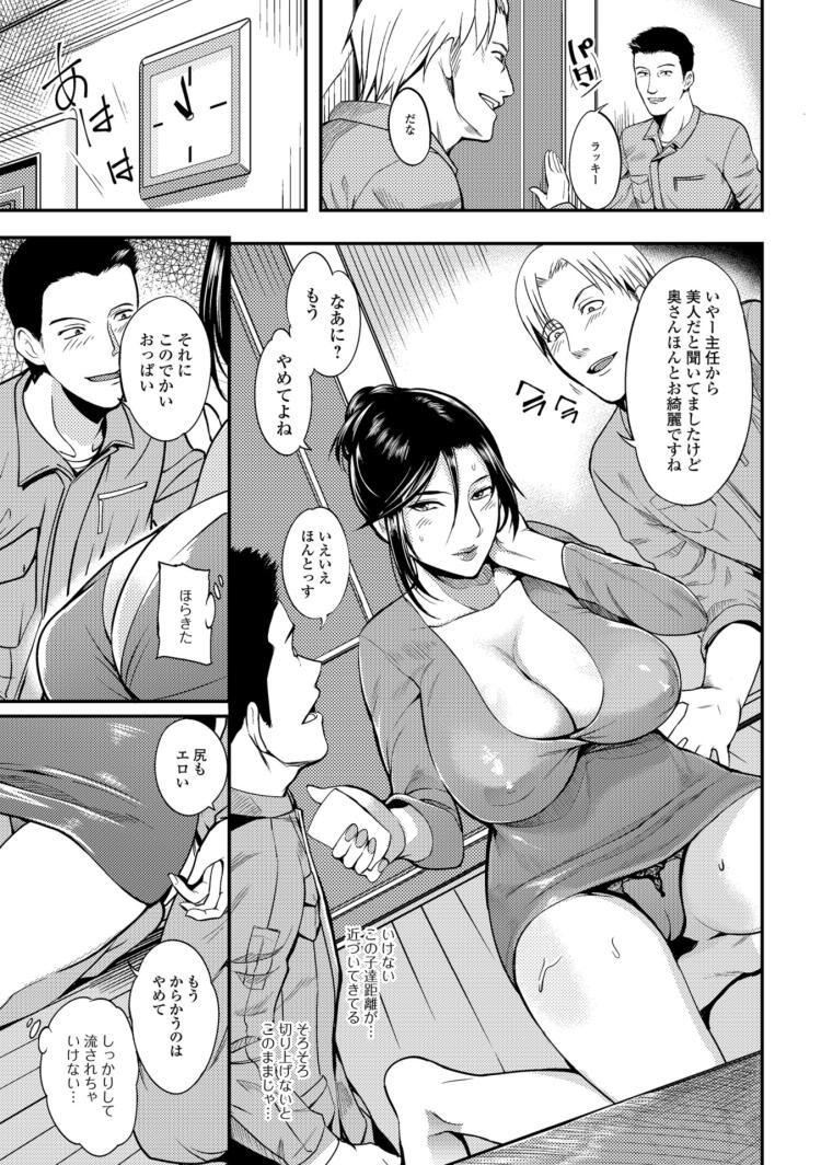 舐り妻_00003