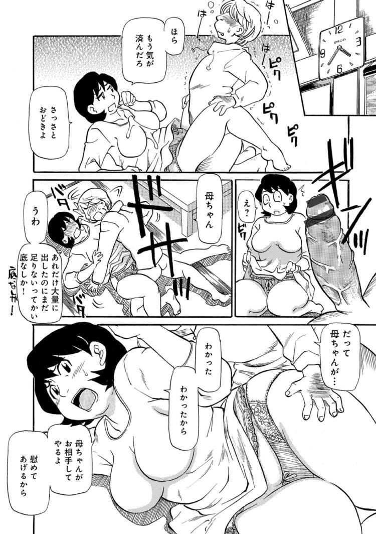 母ちゃんと本気印_00010