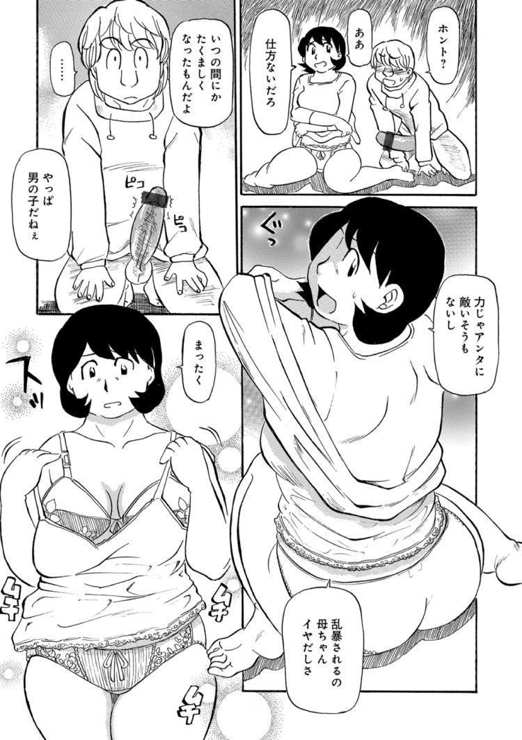 母ちゃんと本気印_00011