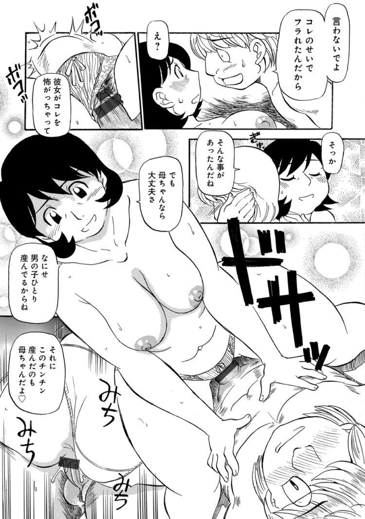 母ちゃんと本気印_00015