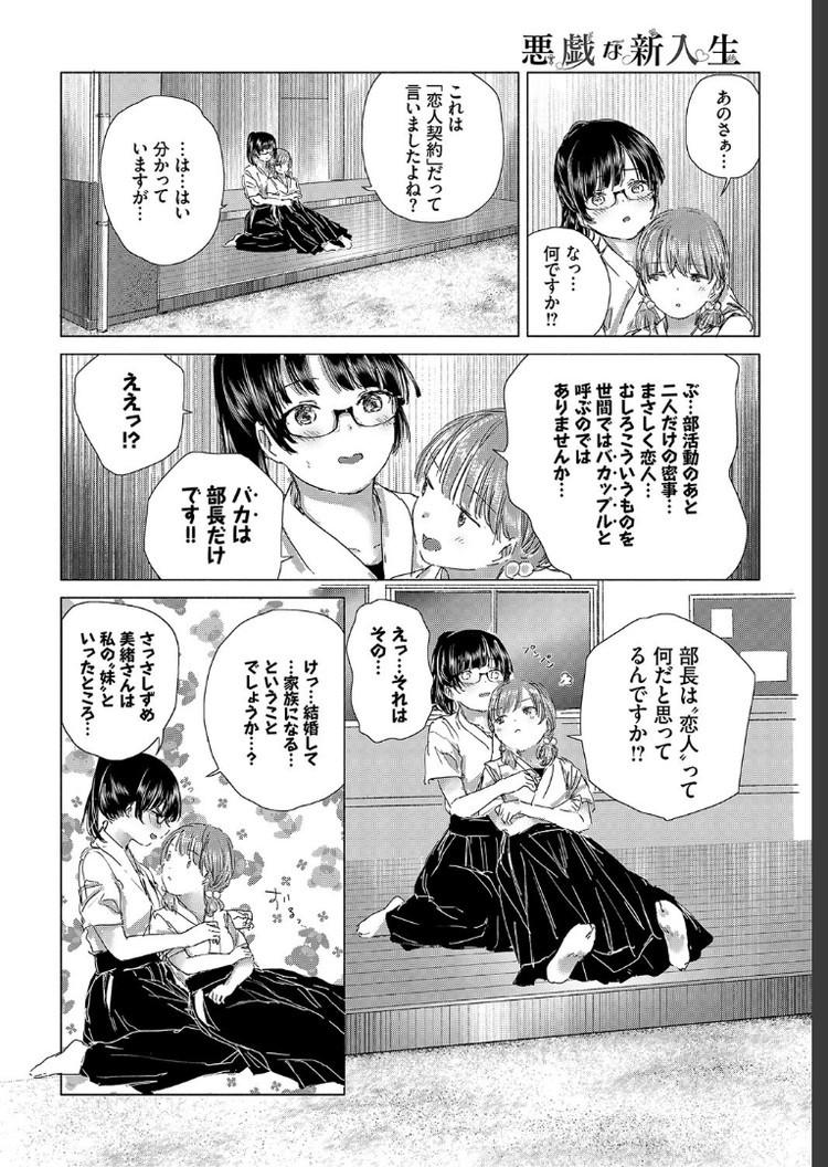 悪戯な新入生_00004