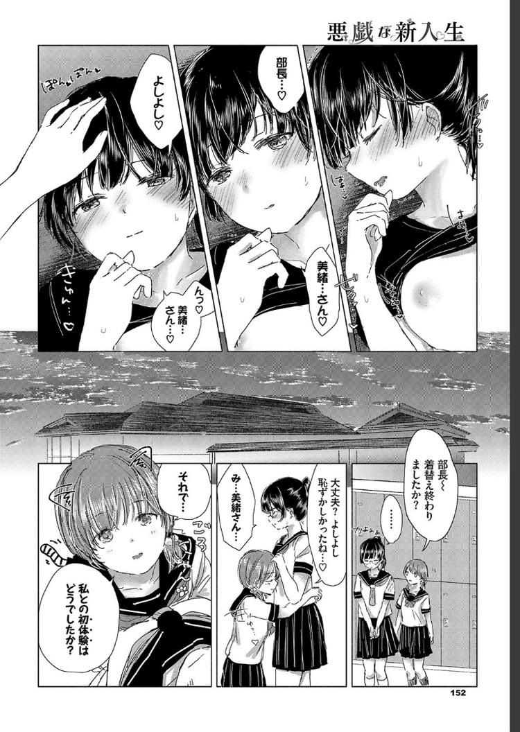 悪戯な新入生_00020