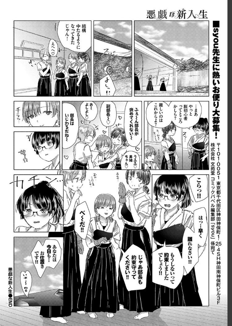 悪戯な新入生_00022