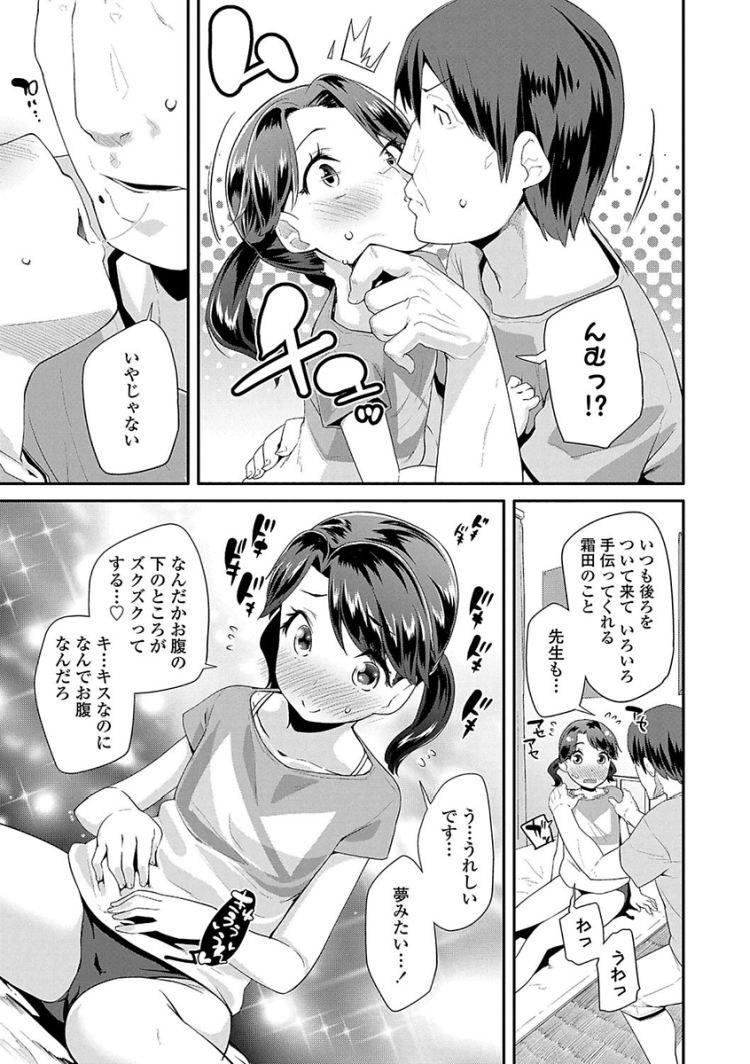 初恋の人_00007