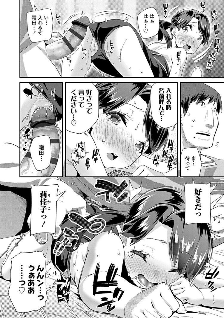 初恋の人_00014