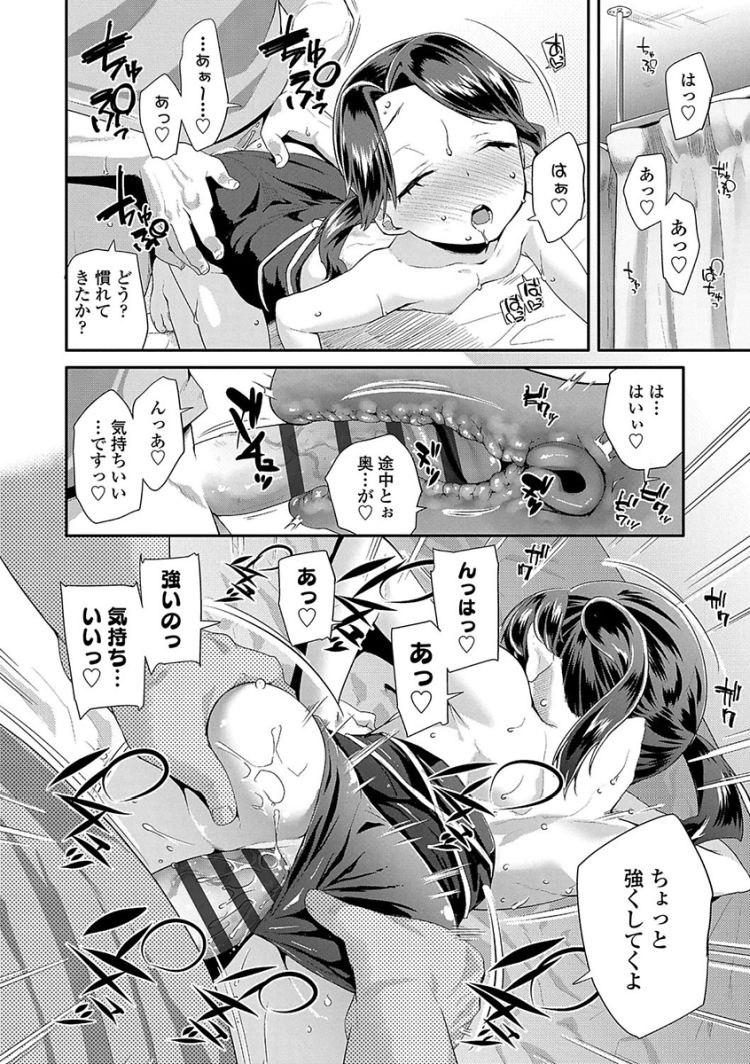 初恋の人_00016