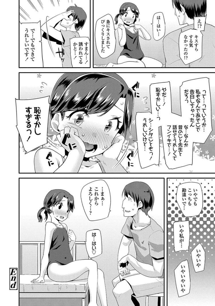 初恋の人_00020