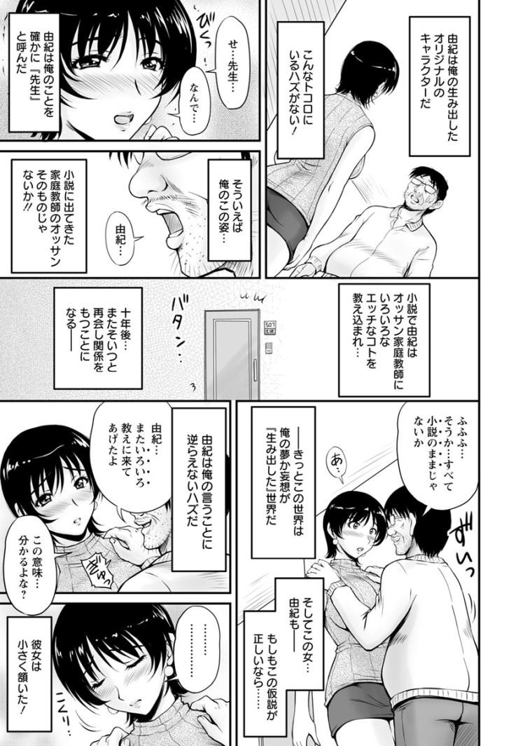 団地妻の誘惑 第5話 架空キャラ?由紀_00009