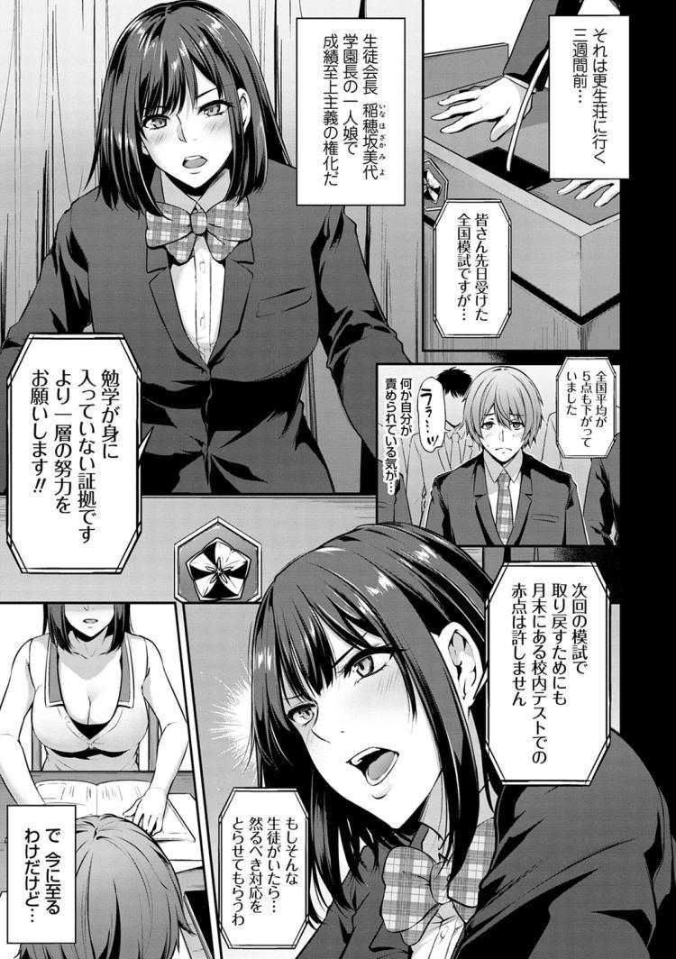 更生荘の女達 中編~秘密の勉強集中法~_00001