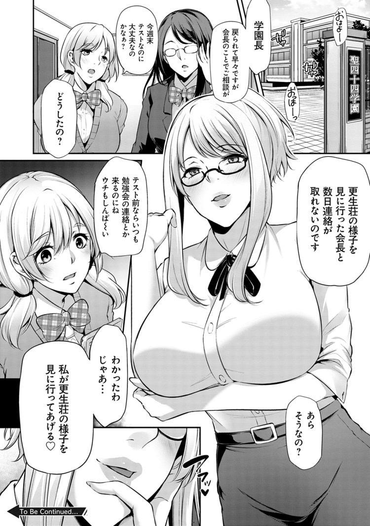 更生荘の女達 中編~秘密の勉強集中法~_00024