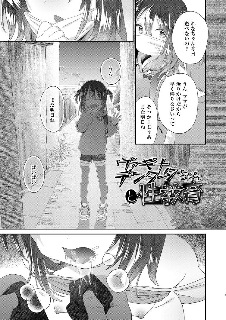 ヴァギナデンタータちゃんと性教育_00003